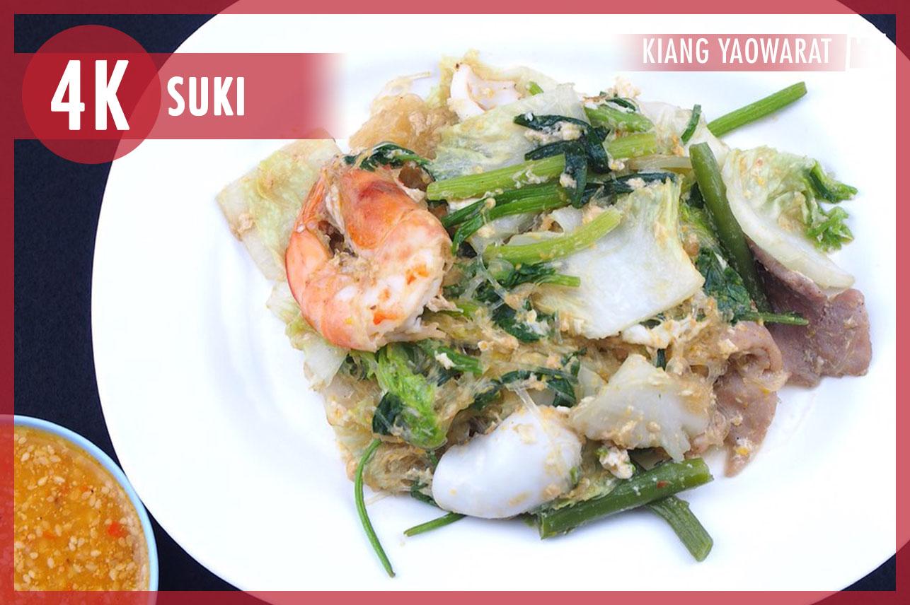 Mixed Dry Suki (Pork&Seafood)