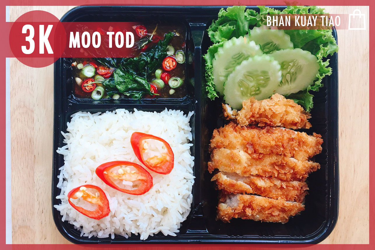Moo Tod W/Green Curry Sauce