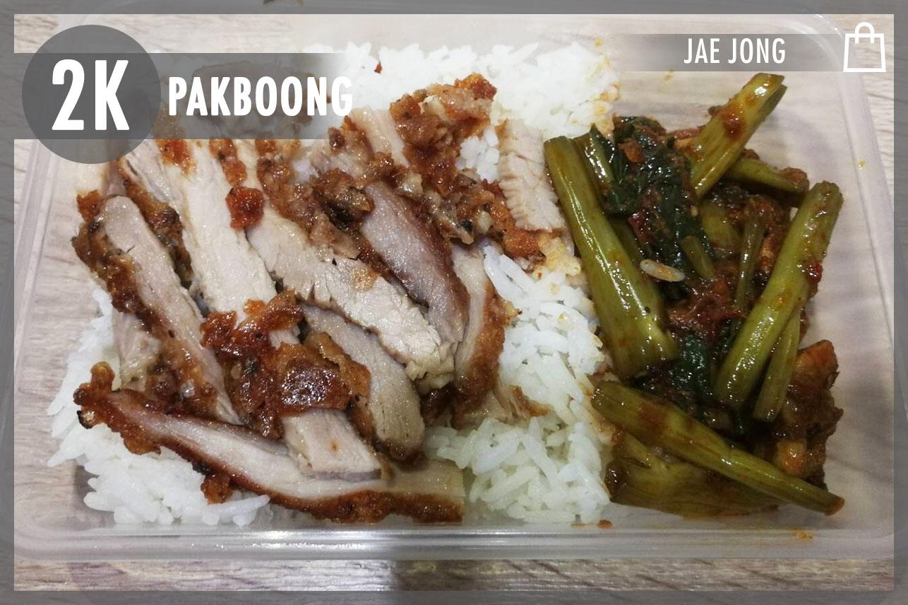 Fried Pork&Prik Gang Pak Boong