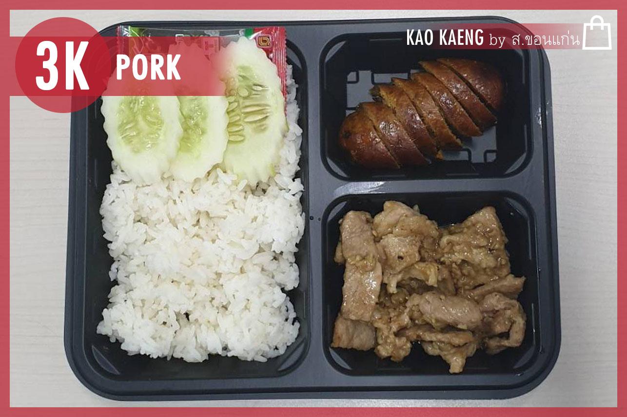 Pork Garlic & Sai-Ua