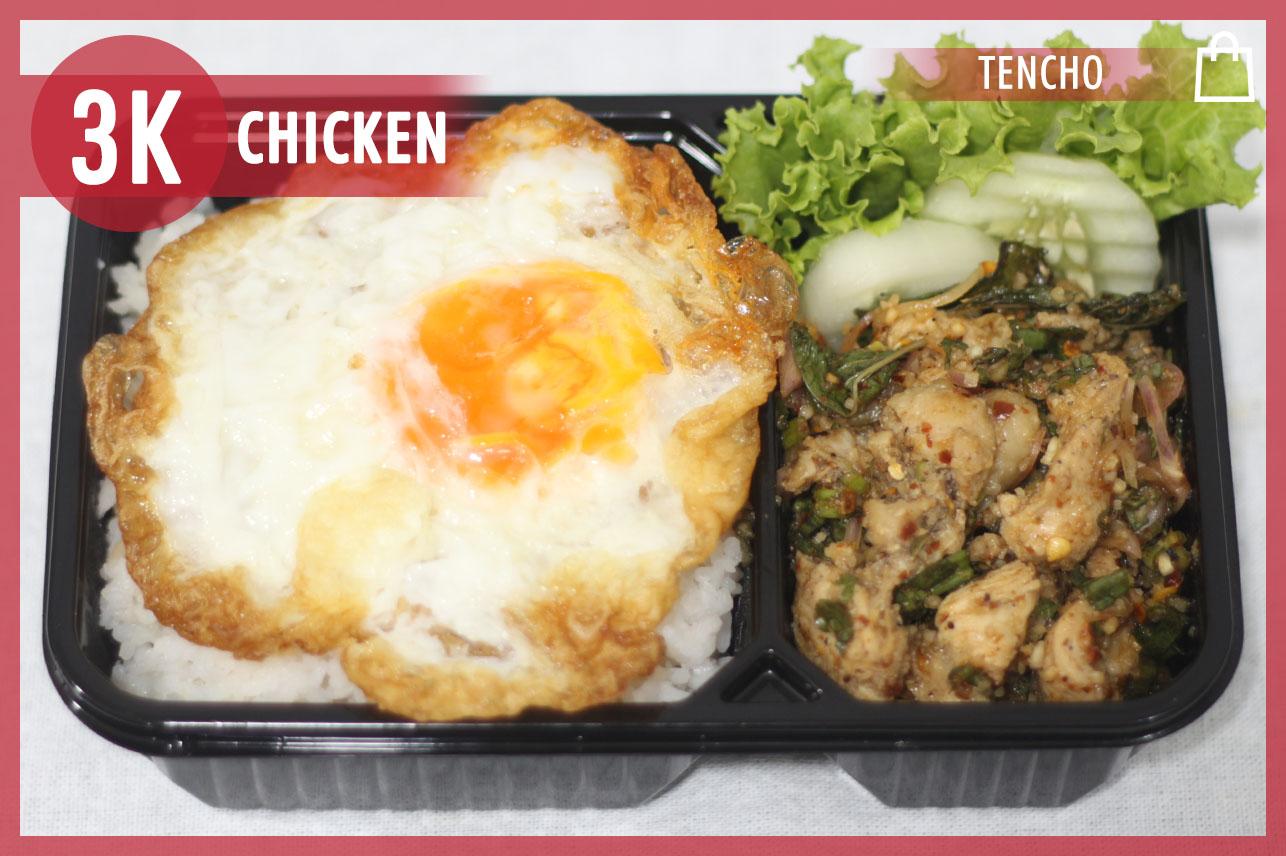 Nam Tok Chicken Breast