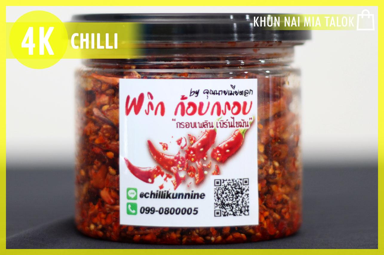 Dry Chili Snacks 100g. (Spicy)