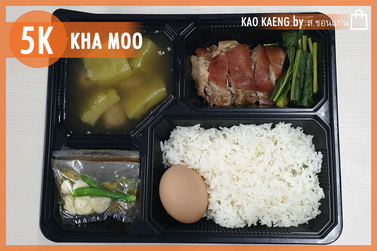 Kha Moo Egg Bitter Gourd Soup