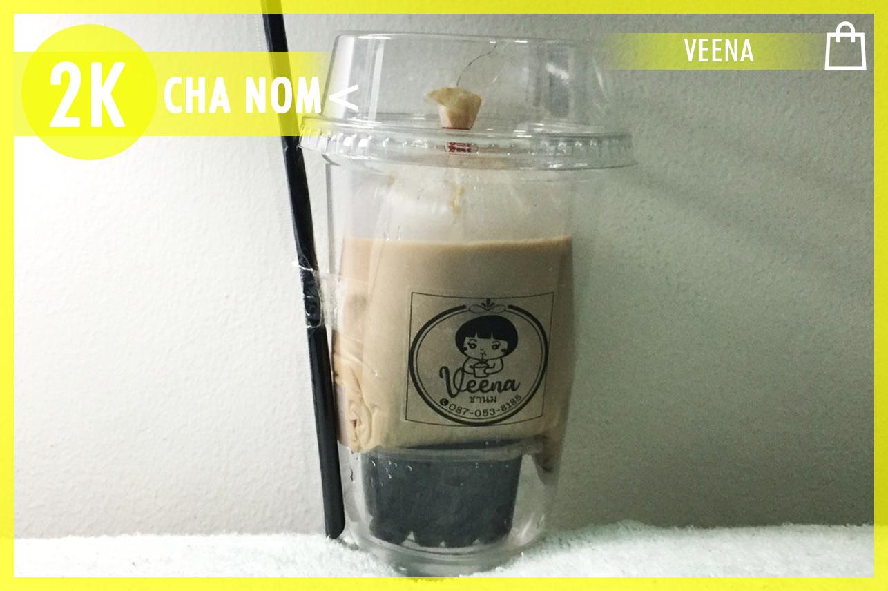 Bubble Milk Tea (No Ice)