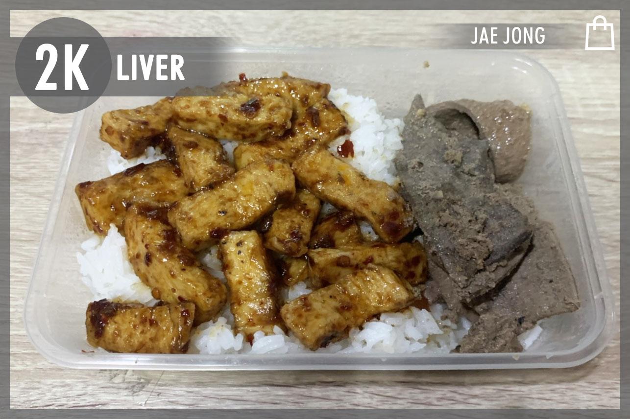 Prik Pao Moo Yor&Liver Garlic