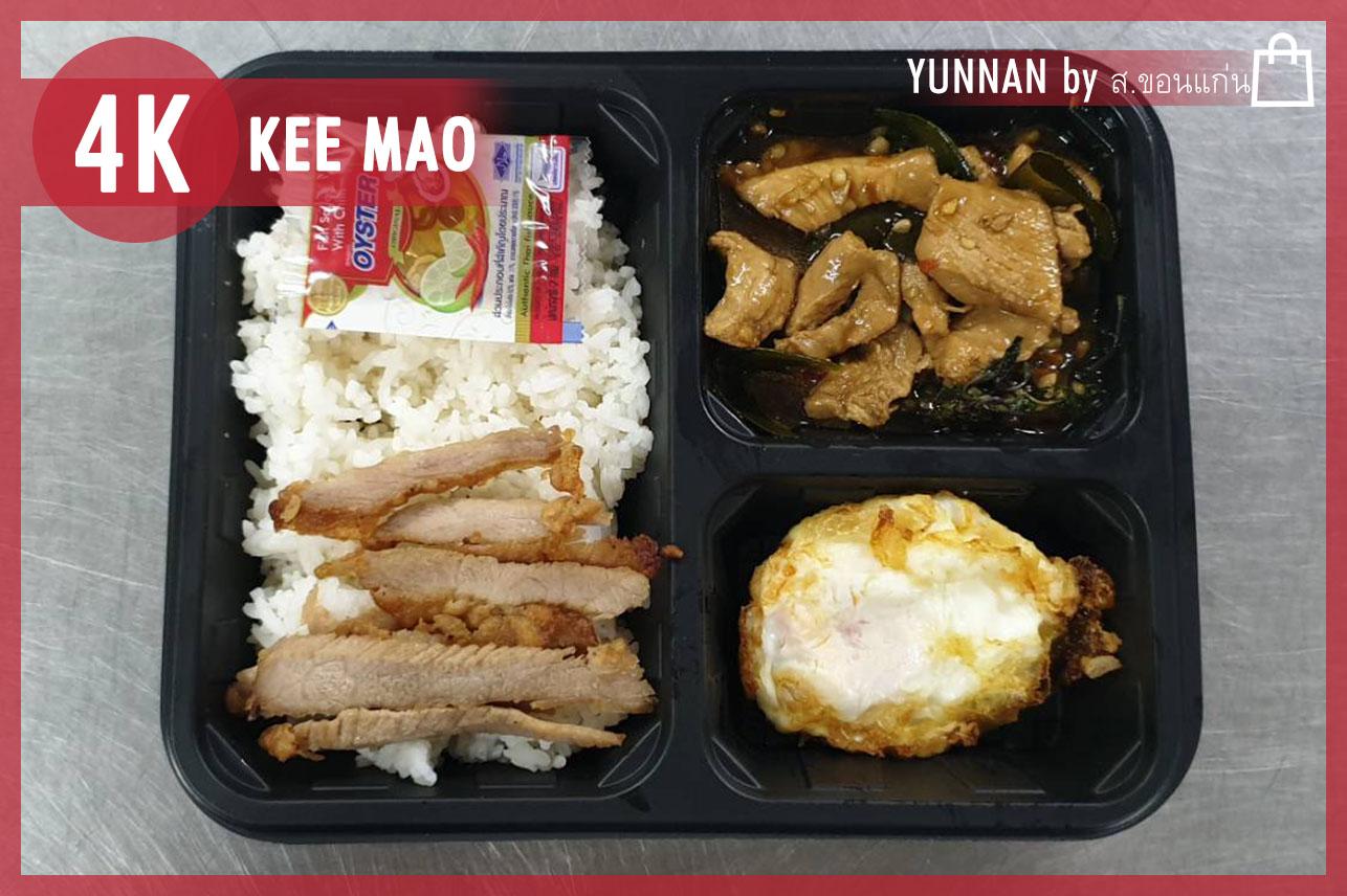 Kee Mao Chicken & Fried Pork
