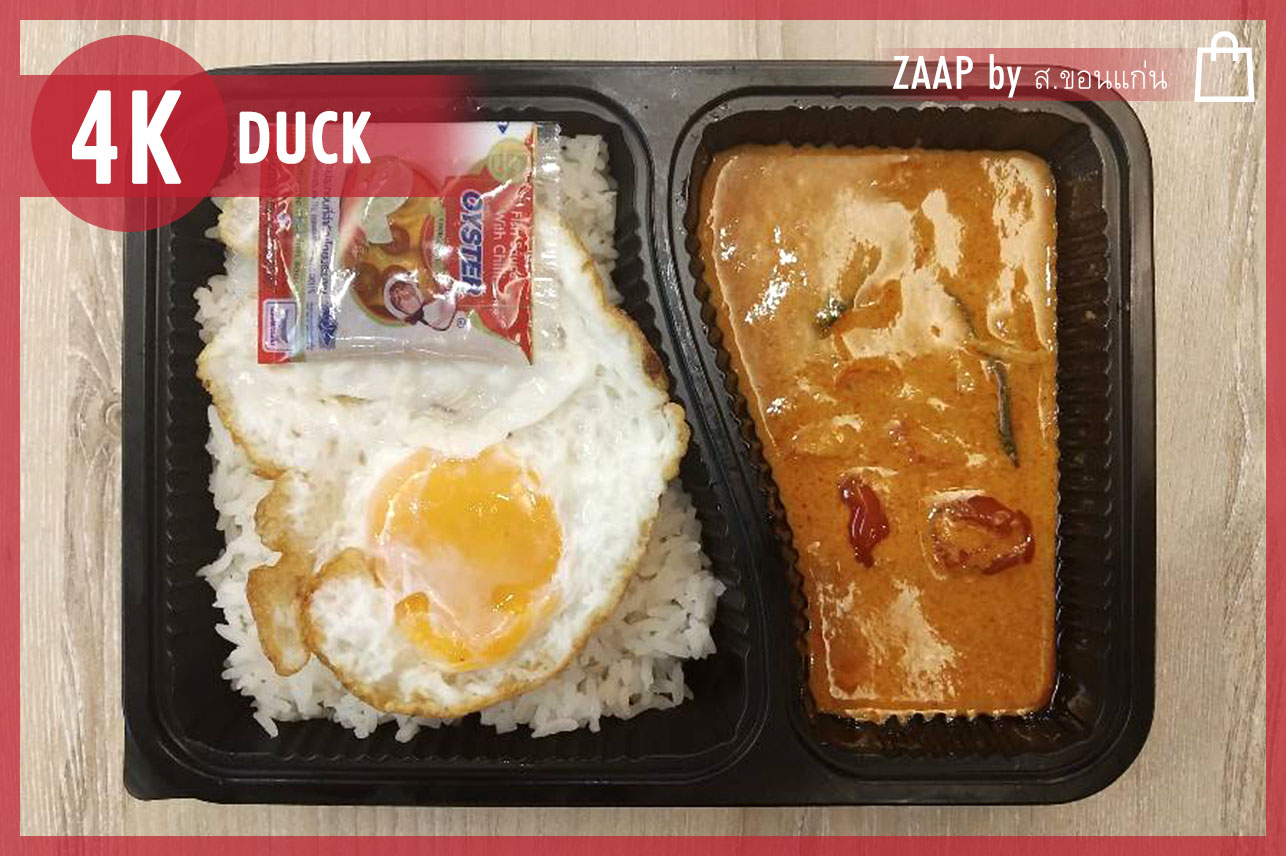 Grilled Duck Curry & Egg