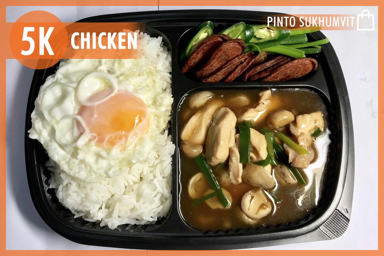 Chicken Gravy & KunChiang & Egg