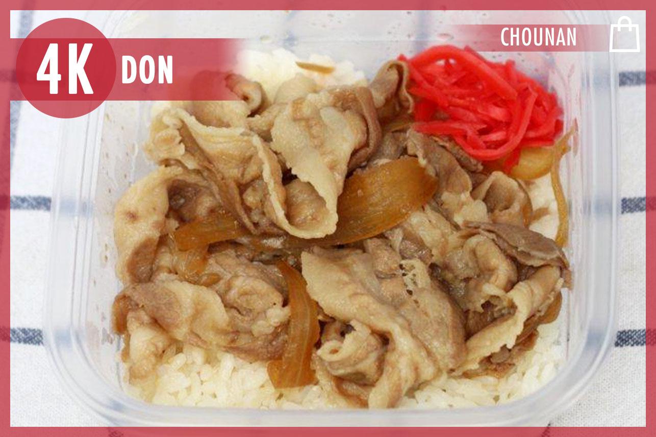 Pork Don (Size M)
