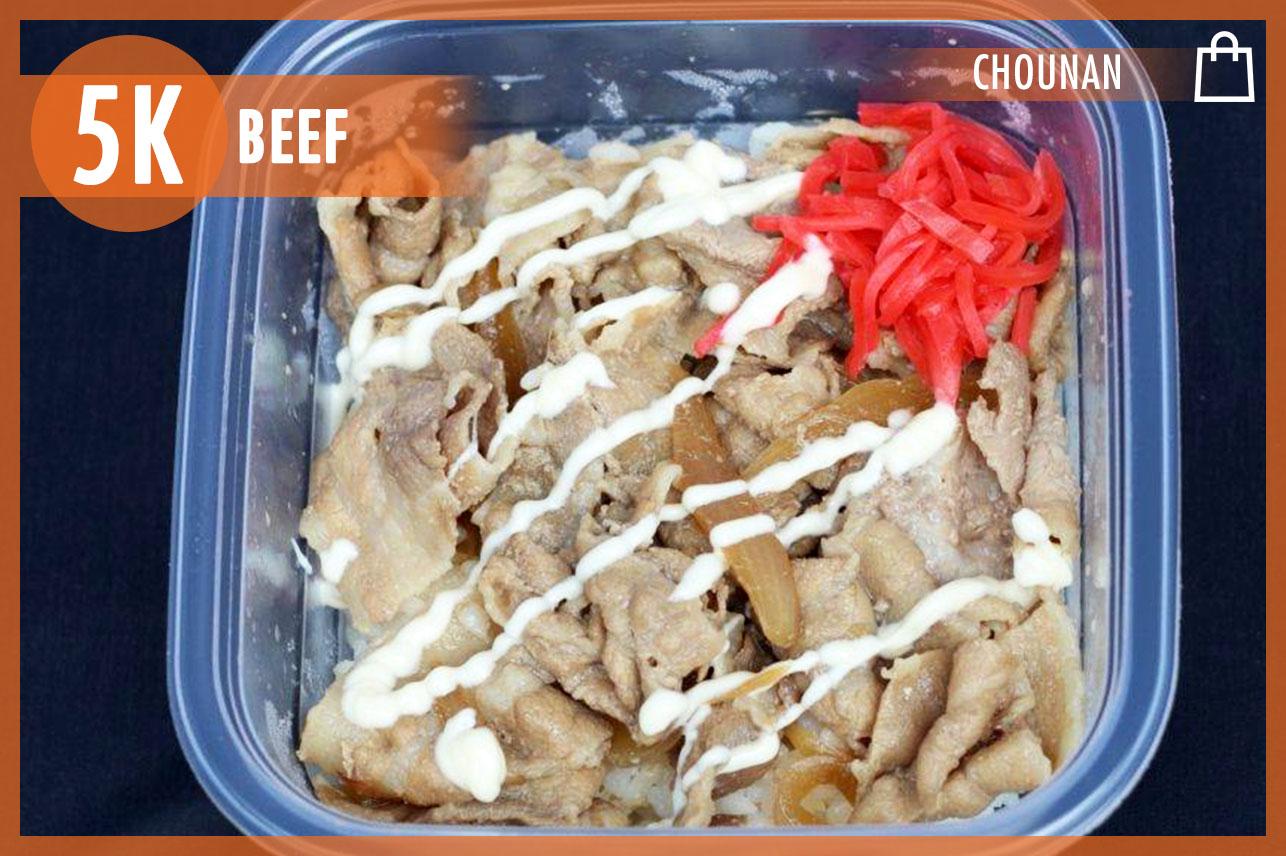 Beef Rice Bowl w/ Mayonnaise