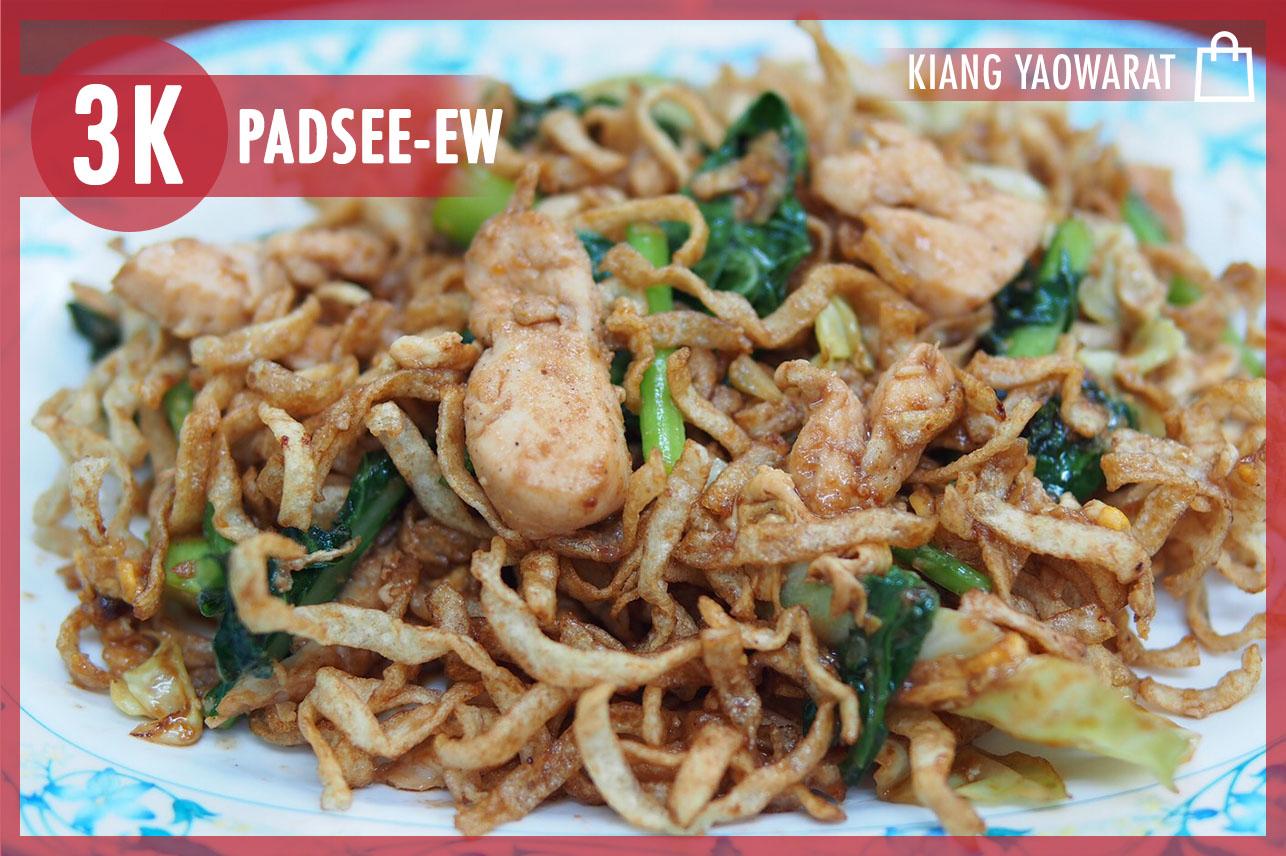 PadSeeEw Crispy Noodle Chicken