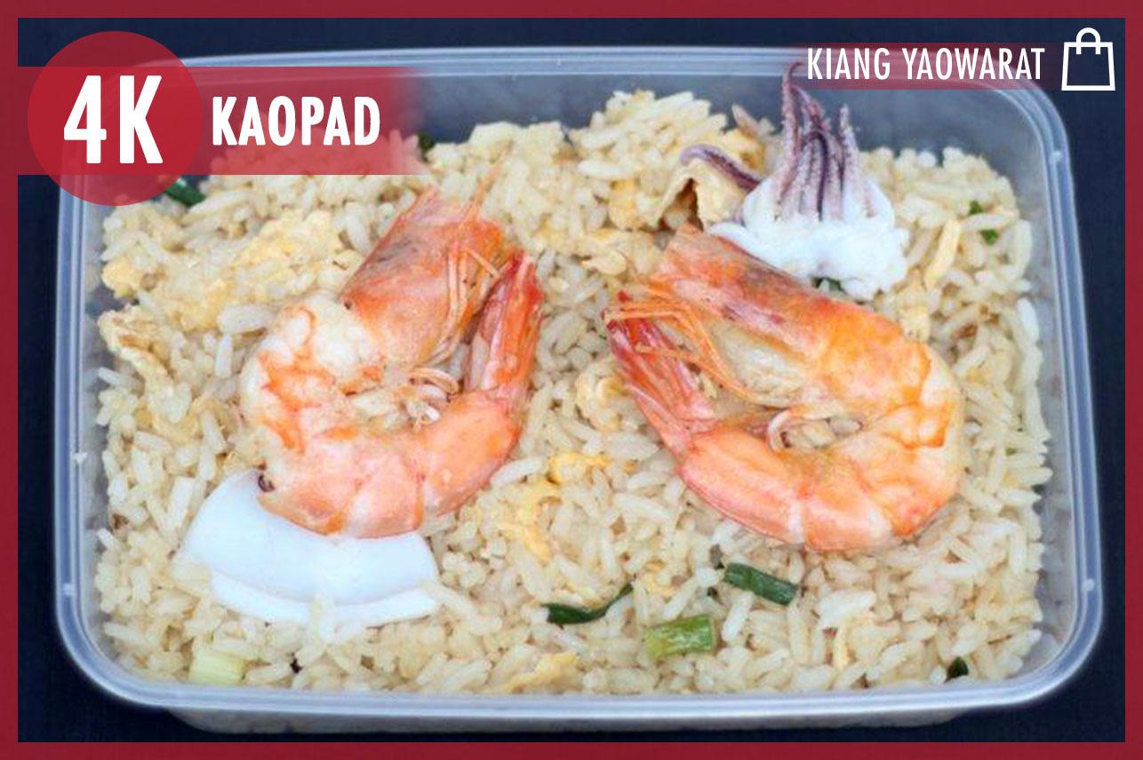 Fried Rice W/Seafood