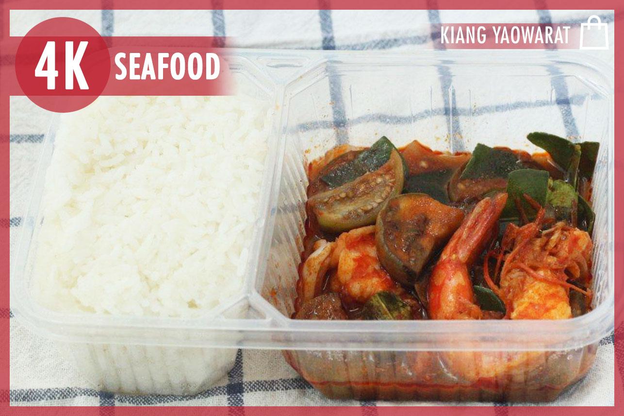Prik Gang Seafood