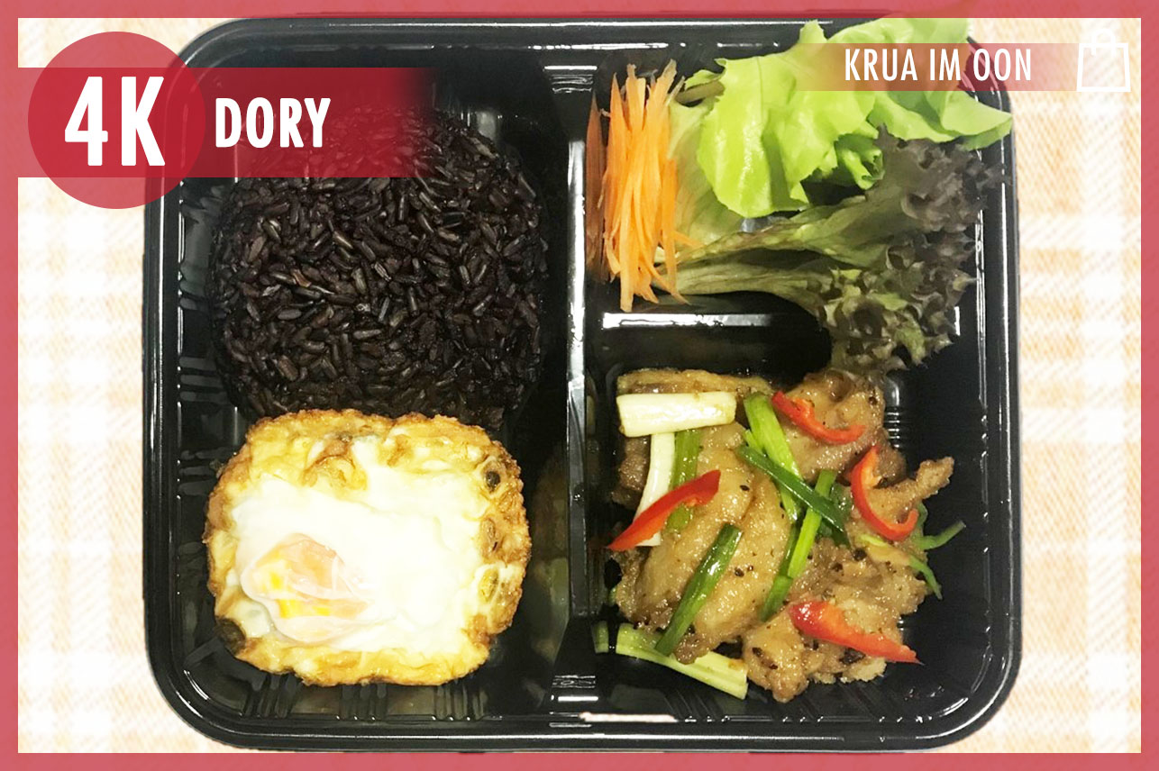 Dory Black Pepper Hom-Nin Rice